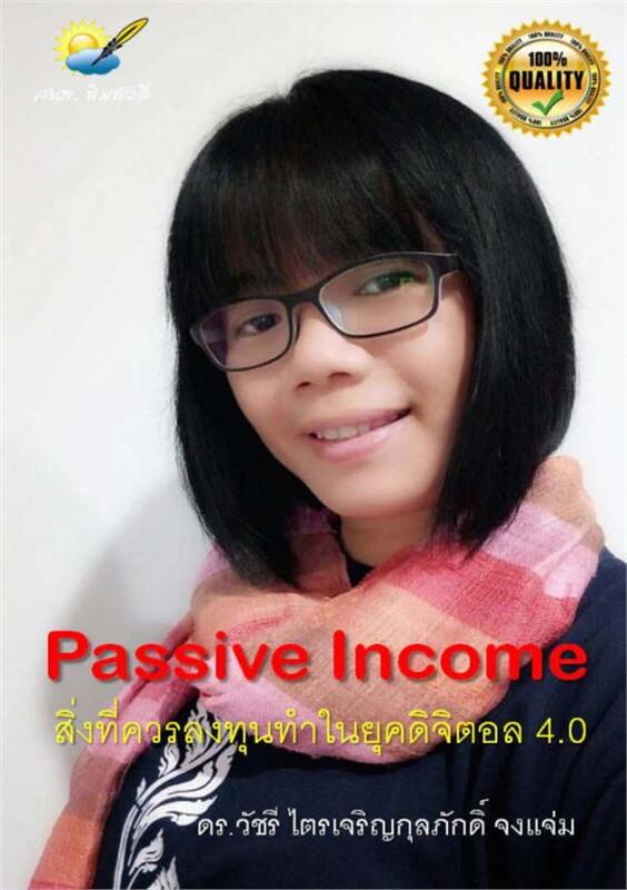Passive incomeสิ่งที่ควรลงทุนทำในยุคฯ4.0