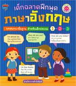 เด็กฉลาดฝึกพูดภาษาอังกฤษ: บทสนทนาพื้นฐาน สำหรับเด็กประถม 1-2-3 หลักสูตร EP (สองภาษา)