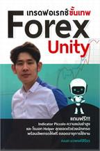 เทรดฟอเรกซ์ขั้นเทพ Forex Unity