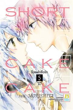 SHORT CAKE CAKE ช็อตเค้กสื่อรัก เล่ม 5