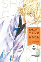 SHORT CAKE CAKE ช็อตเค้กสื่อรัก เล่ม 4