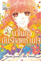 นาโนกะกับรักสุดห้ามใจ Nanoka no Kare เล่ม 7