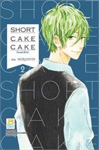 SHORT CAKE CAKE ช็อตเค้กสื่อรัก เล่ม 2