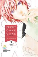 SHORT CAKE CAKE ช็อตเค้กสื่อรัก เล่ม 3