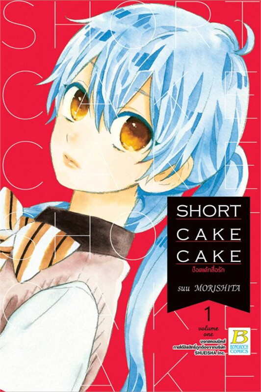SHORT CAKE CAKE ช็อตเค้กสื่อรัก เล่ม 1