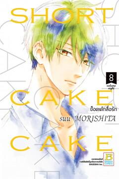SHORT CAKE CAKE ช็อตเค้กสื่อรัก เล่ม 8