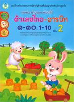 คนเก่ง อ่านออก เขียนได้ ตัวเลขไทย-อารบิก ๑-๑๐, 1-10 เล่ม 2