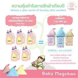 Baby Magchan (Yellow)