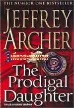 1 เดียวสะท้านโลก The Prodigal Daughter