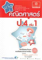 เก่ง คณิตศาสตร์ ป.4 เล่ม 1 (ปรับปรุง 2560)