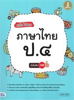 เก่งไว ไม่ยาก ภาษาไทย ป.๔ มั่นใจเต็ม 100