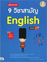 เตรียมสอบเข้ม 9 วิชาสามัญ English มั่นใจเต็ม 100
