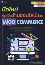 มือใหม่หัดเปิดร้านออนไลน์ด้วย WOO COMMERCE