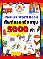 ศัพท์ภาษาอังกฤษ 5,000 คำ Picture Word Book over 5,000 words