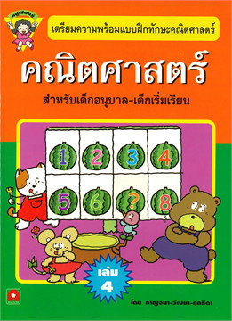 เตรียมความพร้อมแบบฝึกทักษะคณิตศาสตร์ สำหรับเด็กอนุบาล-เด็กเริ่มเรียน เล่ม 4