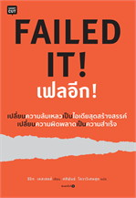 FAILED IT! เฟลอีก!