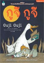กูจี กูจี (ปกอ่อนสองภาษา)