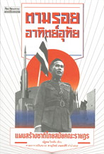 ตามรอยอาทิตย์อุทัย : แผนสร้างชาติไทยสมัยคณะราษฎร
