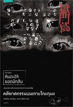 คดีฆาตกรรมบนเกาะโกะกุมง นิยายชุด คินดะอิจิ ยอดนักสืบ