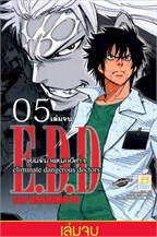 E.D.D. eliminate dangerous doctors แผนพิฆาตหมอปีศาจ เล่ม 5 (เล่มจบ)
