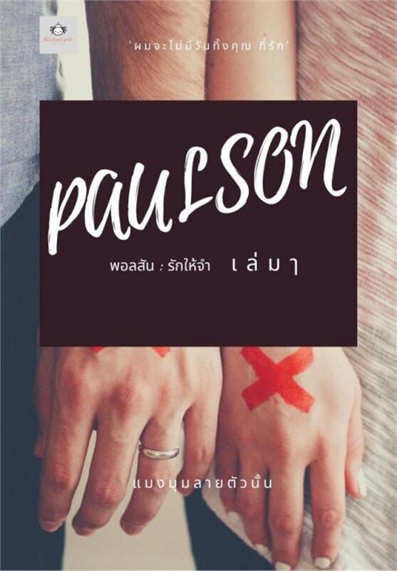 Paulson พอลสัน รักให้จำ เล่ม 1