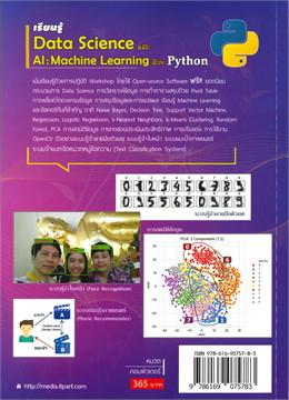 เรียนรู้ Data Science และ AI: Machine Learning ด้วย Python