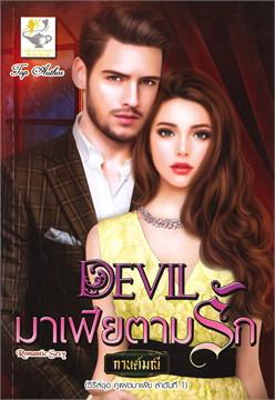 DEVIL มาเฟียตามรัก (ซีรี่ส์ชุด คู่แฝดมาเฟีย ลำดับที่ 1)