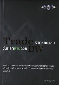 Trade จากหลักแสนขึ้นหลักล้านด้วย DW