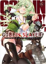 GOBLIN SLAYER! ก็อบลิน สเลเยอร์ เล่ม 6 (ฉบับนิยาย)