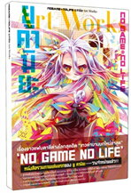 NO GAME NO LIFE ยู คามิยะ (Art Works Box Set)