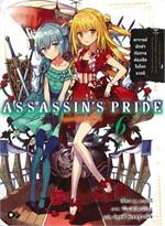 ASSASSIN'S PRIDE แอสแซสซินส์ ไพรด์ เล่ม 6