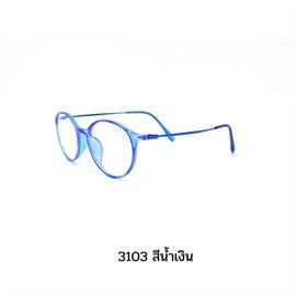 แว่นกรองแสงอุปกรณ์ดิจิทัล สีน้ำเงิน3103