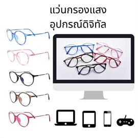 แว่นกรองแสงอุปกรณ์ดิจิทัล สีชา3103
