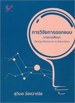 การวิจัยการออกแบบทางการศึกษา Desingn Research in Education