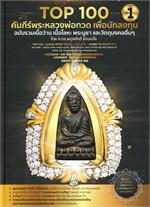 Top 100 คัมภีร์พระหลวงพ่อทวด เพื่อนักลงทุน เล่ม 1