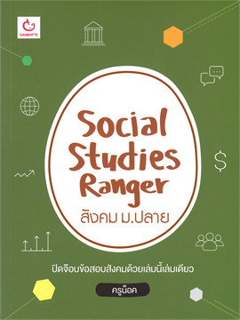 SOCIAL STUDIES RANGER สังคม ม.ปลาย