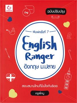 ENGLISH RANGER อังกฤษ ม.ปลาย (ฉบับปรับปรุง)