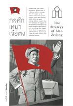 กลศึกเหมาเจ๋อตุง The Strategy fo Mao Zedong