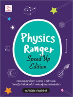 PHYSICS RANGER SPEED UP EDITION