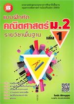 แบบฝึกหัด รายวิชาพื้นฐาน คณิตศาสตร์ ม.2 เล่ม1