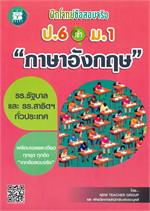 ฝึกโจทย์ข้อสอบจริง ป.6 เข้า ม.1 วิชาภาษาอังกฤษ