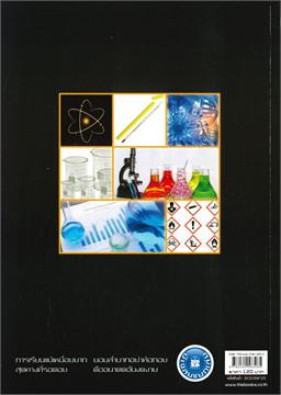 หนังสือเสริมการเรียน รายวิชาเพิ่มเติม เคมี ม.4 เล่ม1