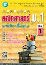 แบบทดสอบ คณิตศาสตร์ ม.1 รายวิชาพื้นฐาน เล่ม 1