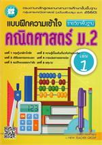 แบบฝึกความเข้าใจ รายวิชาพื้นฐาน คณิตศาสตร์ ม.2 เล่ม 1