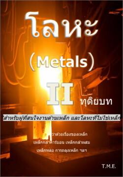 โลหะ (Metal) เล่ม 2