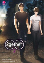 2gether Vol. 2 (เพราะเรา... คู่กัน English Version เล่ม 2)