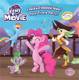 My Little Pony THE MOVIE : งานเลี้ยงโจรสลัดม้าน้อย! Pony Pirate Party!