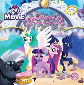 My Littly Pony THE MOVIE : เรื่องบ้าบิ่นของเจ้าหญิง The Great Princess Caper