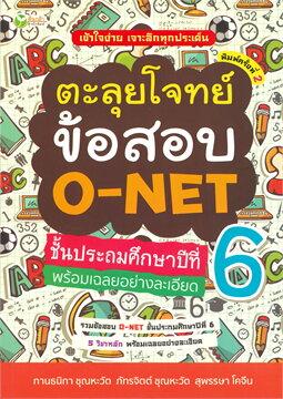 ตะลุยโจทย์ข้อสอบ O-NET ชั้นประถมศักษาปีที่ 6 พร้อมเฉลยอย่างละเอียด