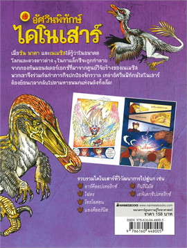 อัศวินพิทักษ์ไดโนเสาร์ เล่ม 6 ตอน จากไดโนเสาร์สู่นก